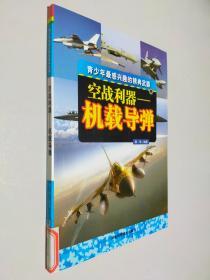 空战利器 机载导弹