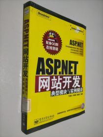 ASP.NET网站开发典型模块与实例精讲