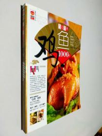 百变营养 鸡、鱼1000样