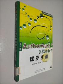 中文版Authorware 7多媒体制作课堂实训