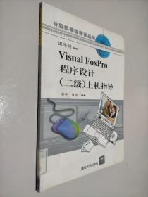 Visual ForPro程序设计(二级).上 机指导