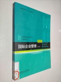 国际企业管理(第3版)