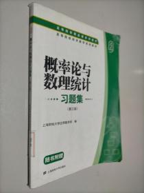 概率论与数理统计习题集第三版
