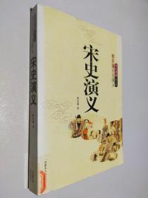宋史演义:蔡东藩历史演义(双色绣像图文版)