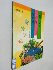 增广贤文、三字经、百家姓钢笔字帖