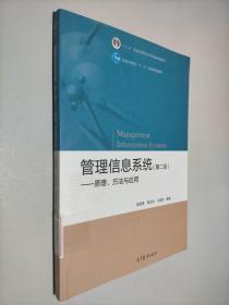 管理信息系统:原理、方法与应用(第二版)