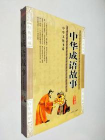 中华成语故事 双色版