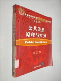 清华版高等院校应用型特色规划教材经管系列:公共关系原理与实务