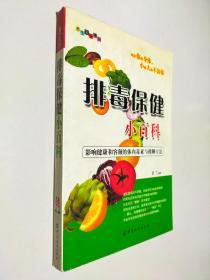 排毒保健小百科:影响健康和容颜的体内毒素与排解方法