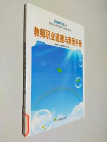 教师职业道德与素质手册