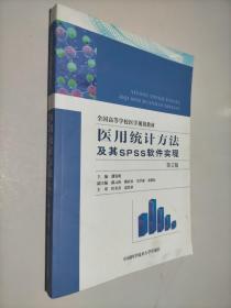 医用统计方法及其SPSS软件实现(第2版)/全国高等学校医学规划教材