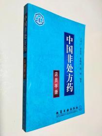 中國非處方藥:店員手冊
