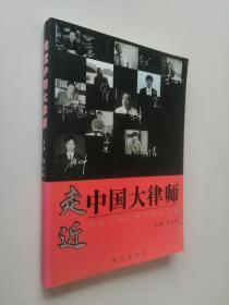走进中国大律师:中国当代大律师成功之道