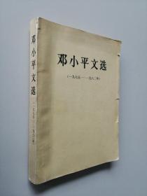 邓小平文选(1975-1982)大32开