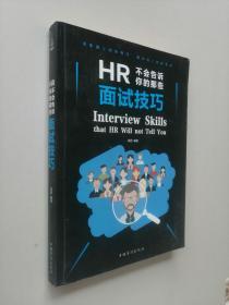 HR不会告诉你的那些面试技巧
