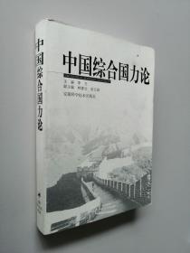 中国综合国力论  作者签赠本
