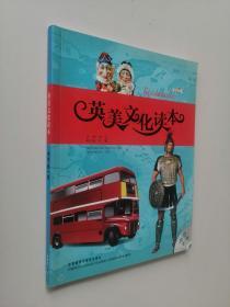 悦读联播:2010英美文化读本(中学第1册)内附光盘