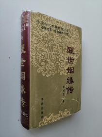 中国古代典籍珍藏文库:小说大系:醒世姻缘传