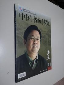 中国书画博览2007.1总第12期