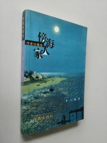 傍海人家 作家珍藏版 一版一印