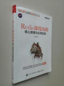 Redis 深度历险:核心原理与应用实践