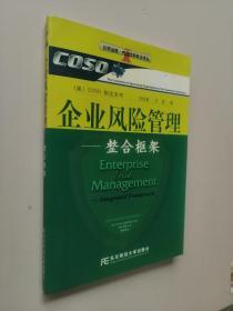 企业风险管理:整合框架