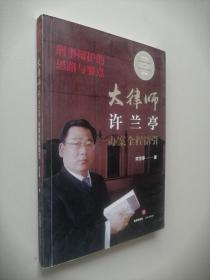 刑事辩护的思路与要点:大律师许兰亭办案全程指引(作者签字本)