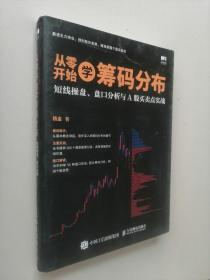 从零开始学筹码分布:短线操盘、盘口分析与A股买卖点实战