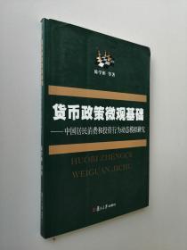 货币政策微观基础:中国居民消费和投资行为动态模拟研究