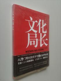 文化局长(全新未开封)