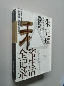 朱元璋私密生活全记录 (长篇历史小说图文典藏本)