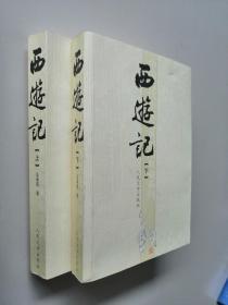 西游记(共二册)
