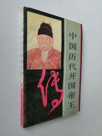 中国历代开国帝王传