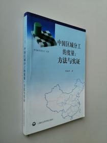 中国区域分工的度量:方法与实证