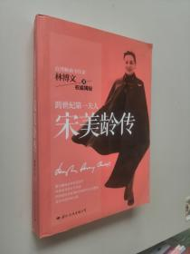 宋美龄传(两岸最权威客观)的宋美龄传记完整版,首次引进大陆)