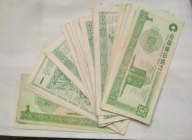 90年代  中国建设银行  1元 练功券、点钞券   30 张