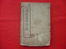 增訂繢图清史通俗演義第六册