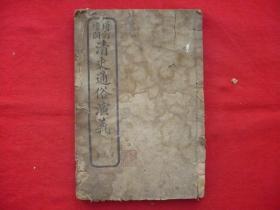 增訂繢图清史通俗演義第八册