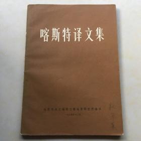 喀斯特译文集