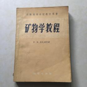 苏联高等学校教学用书 矿物学教程 (苏)E K 拉札连科 著 蒋良俊译