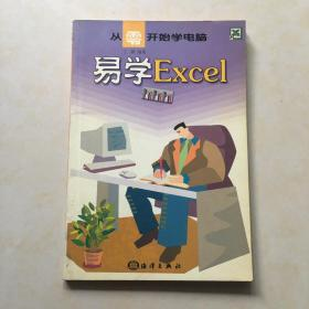 从零开始学电脑 易学EXCEL