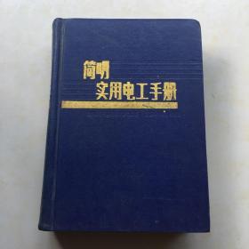 简明实用电工手册 上海市电子电器技术协会编著