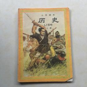 小学课本 历史 上册 封面设计 陈圣西