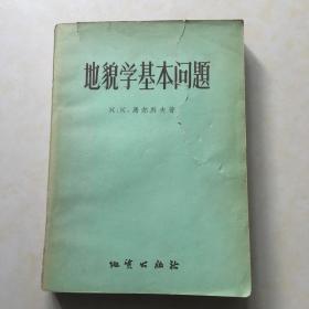 地貌学基本问题 陆恩泽 杨郁荣译