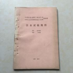 中国有色金属工业总公司 冶金工业部标准  注水试验规程 YSJ214-89  YBJ14-89