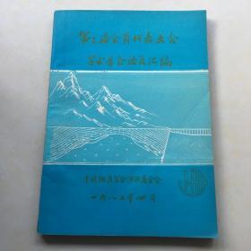 中国地质学会河北省分会第二届会员代表大会 学术年会论文汇编  封面设计 陈世萱