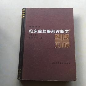 医师文库 临床症状鉴别诊断学 第二版