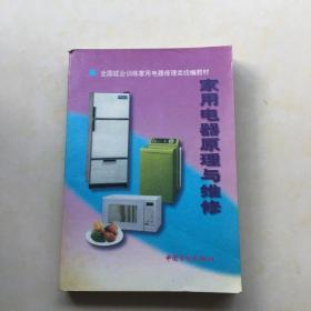 家用电器原理与维修
