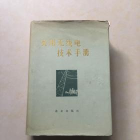 实用无线电技术手册