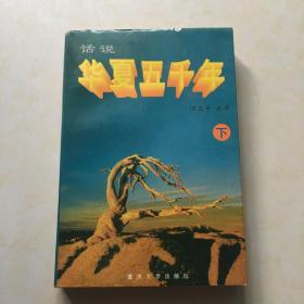 华夏五千年  下 封面设计 林玲 插图 周四新 周昌华